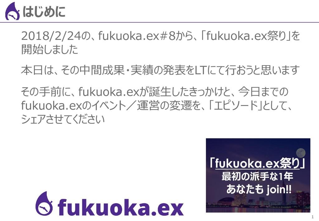 1 はじめに 2018/2/24の、fukuoka.ex#8から、「fukuoka.ex祭り」...
