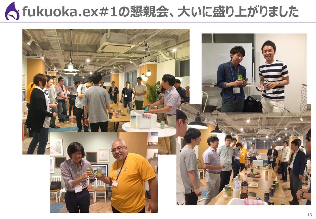 13 fukuoka.ex#1の懇親会、大いに盛り上がりました