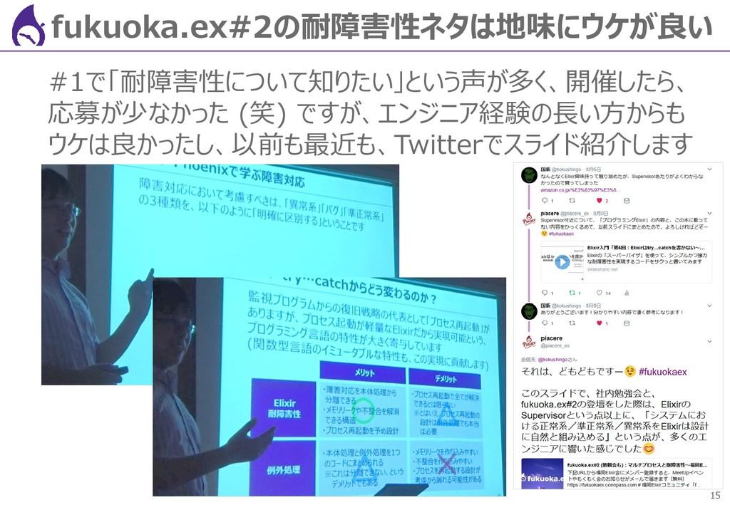 15 fukuoka.ex#2の耐障害性ネタは地味にウケが良い #1で「耐障害性について知りた...