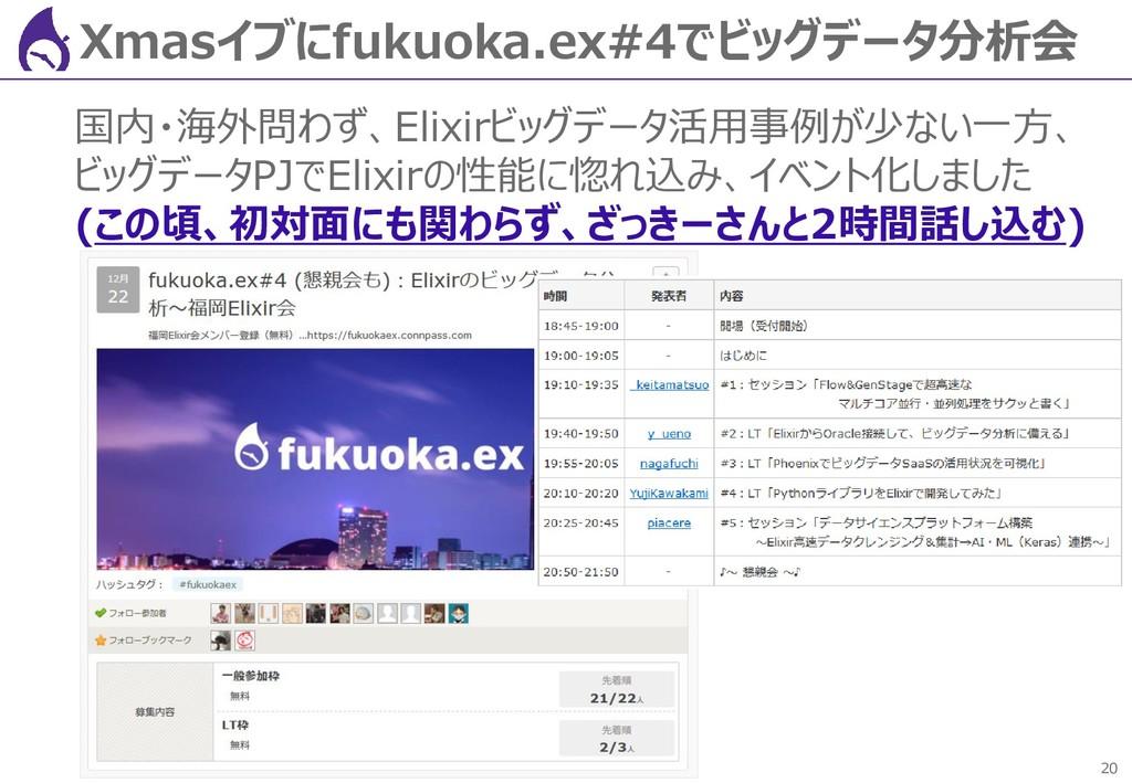 20 Xmasイブにfukuoka.ex#4でビッグデータ分析会 国内・海外問わず、Elixi...