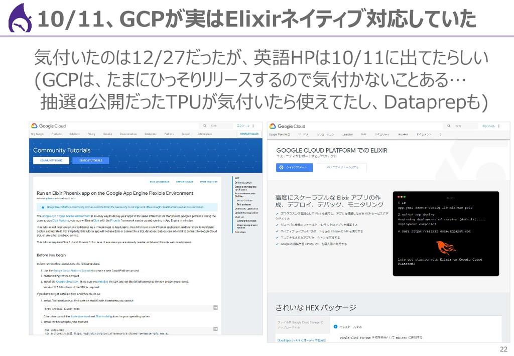 22 10/11、GCPが実はElixirネイティブ対応していた 気付いたのは12/27だった...