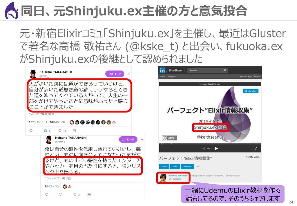 24 同日、元Shinjuku.ex主催の方と意気投合 元・新宿Elixirコミュ「Shinj...
