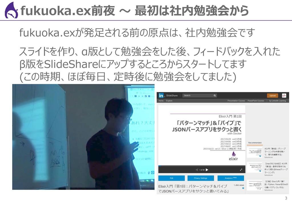 3 fukuoka.ex前夜 ~ 最初は社内勉強会から fukuoka.exが発足される前の原...