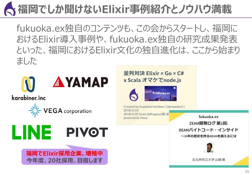 33 福岡でしか聞けないElixir事例紹介とノウハウ満載 fukuoka.ex独自のコンテン...
