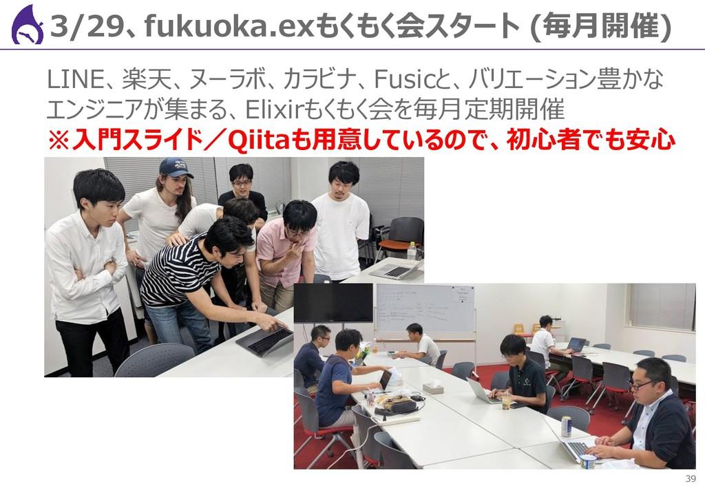 39 3/29、fukuoka.exもくもく会スタート (毎月開催) LINE、楽天、ヌーラボ...