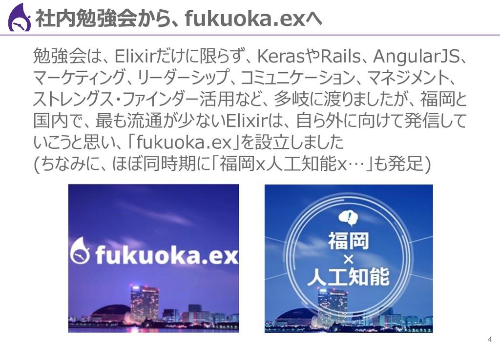 4 社内勉強会から、fukuoka.exへ 勉強会は、Elixirだけに限らず、KerasやR...