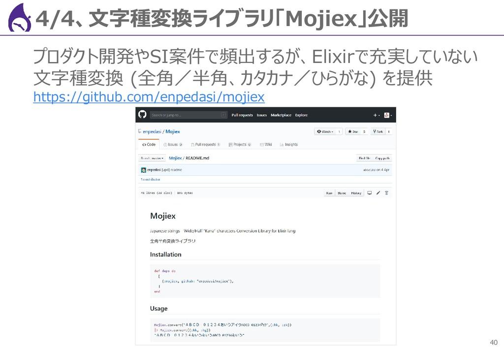 40 4/4、文字種変換ライブラリ「Mojiex」公開 プロダクト開発やSI案件で頻出するが、...
