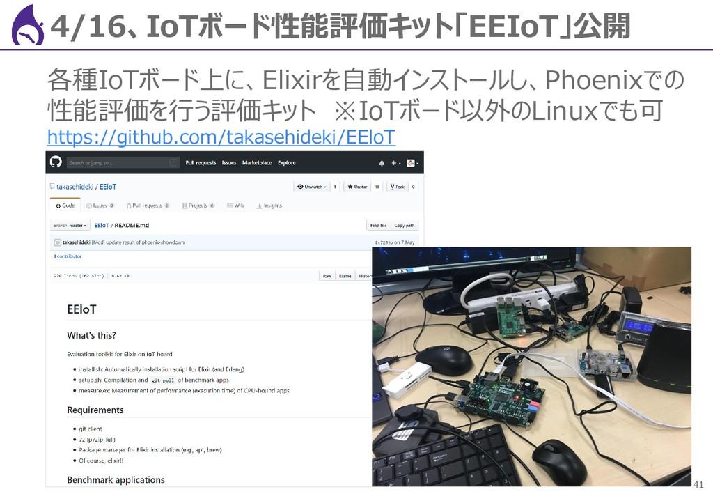 41 4/16、IoTボード性能評価キット「EEIoT」公開 各種IoTボード上に、Elixi...