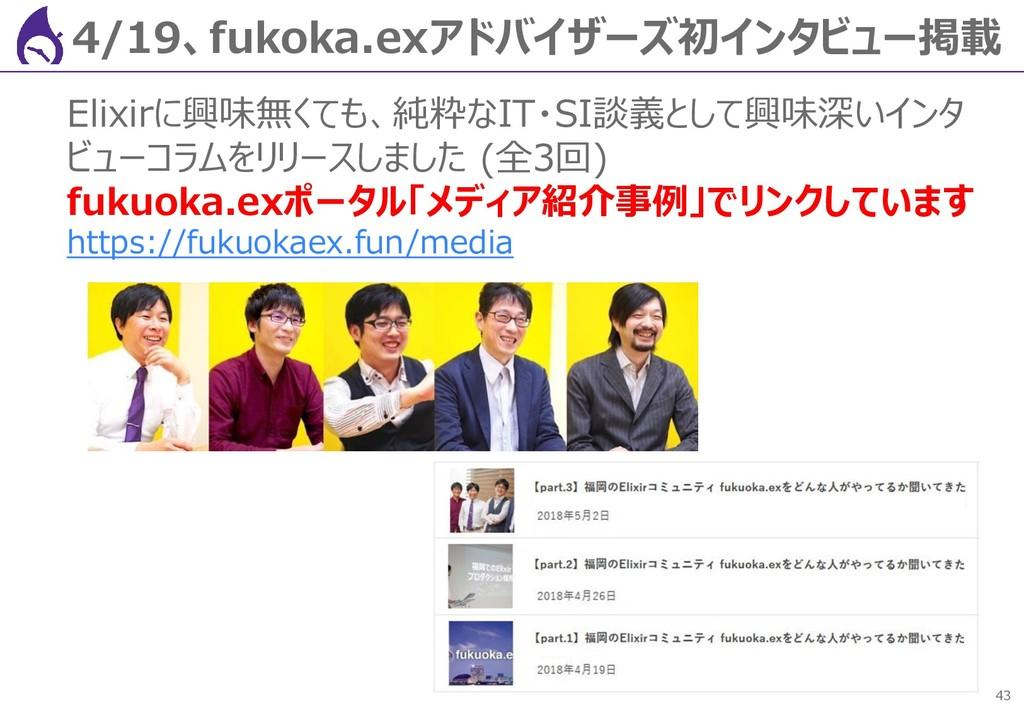 43 4/19、fukoka.exアドバイザーズ初インタビュー掲載 Elixirに興味無くても...