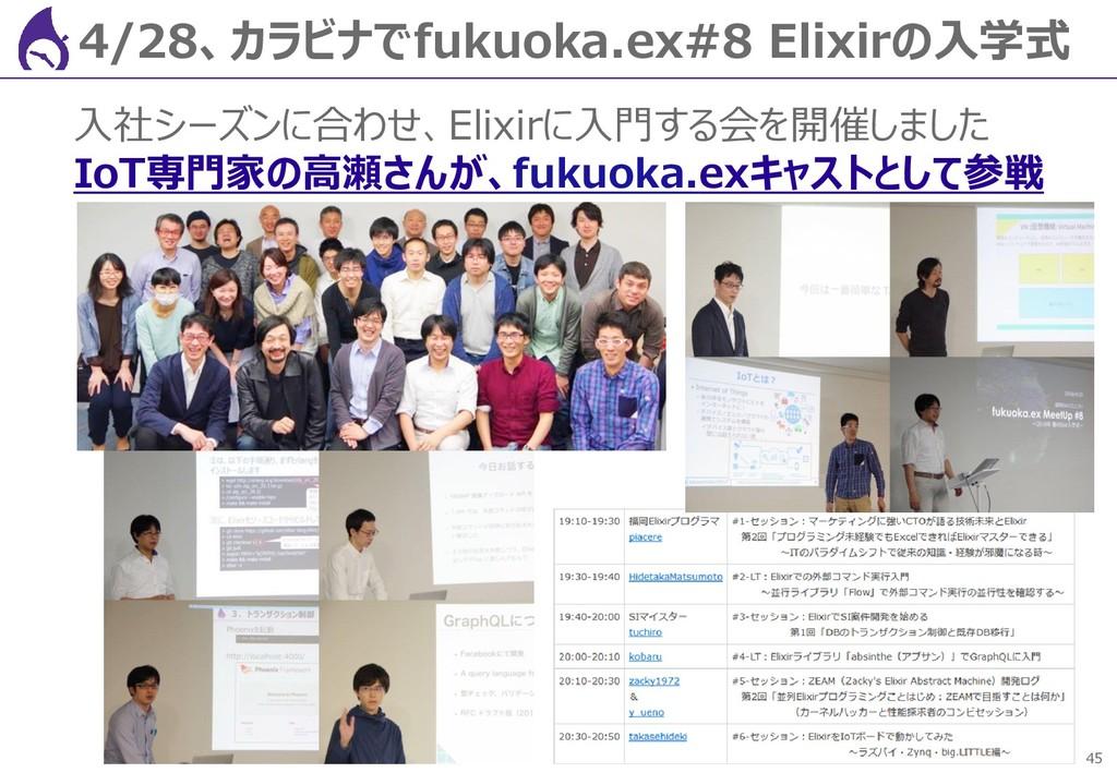 45 4/28、カラビナでfukuoka.ex#8 Elixirの入学式 入社シーズンに合わせ...