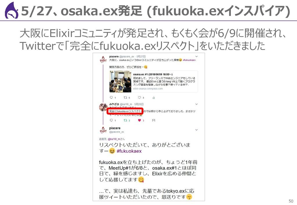 50 5/27、osaka.ex発足 (fukuoka.exインスパイア) 大阪にElixir...