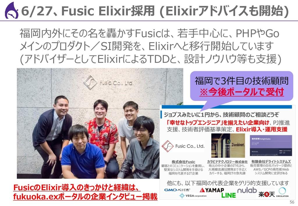 56 6/27、Fusic Elixir採用 (Elixirアドバイスも開始) 福岡内外にその...