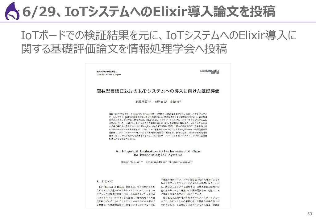 59 6/29、IoTシステムへのElixir導入論文を投稿 IoTボードでの検証結果を元に、...