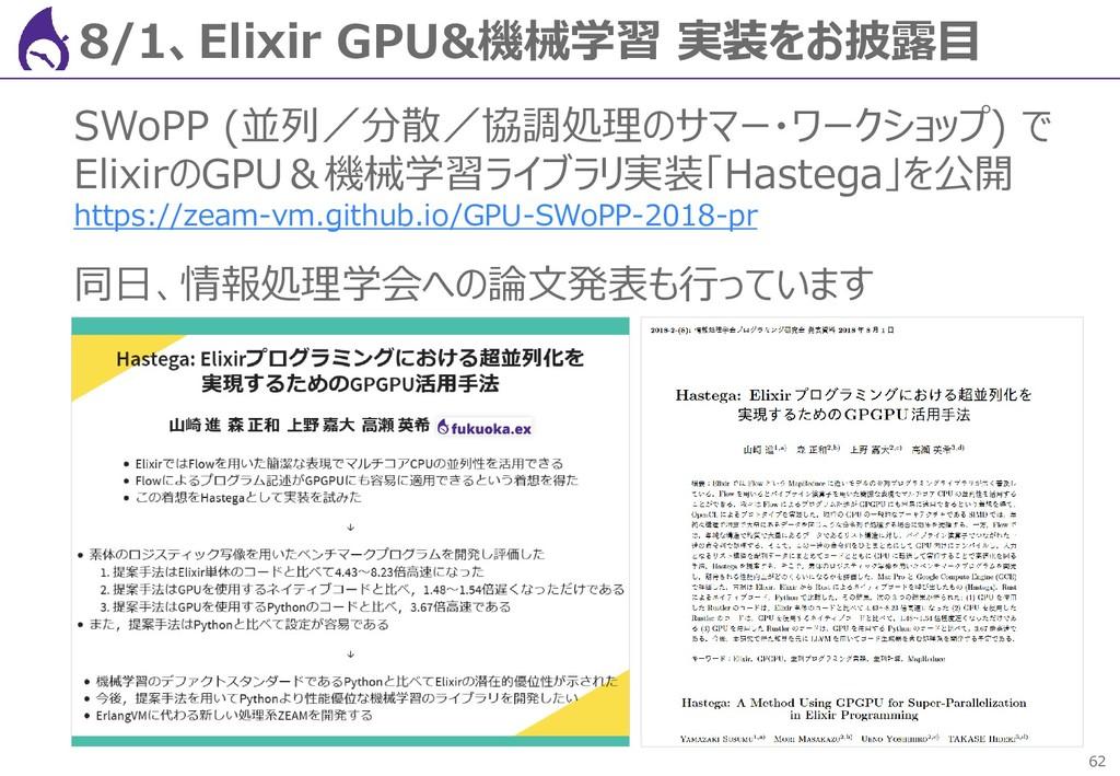 62 8/1、Elixir GPU&機械学習 実装をお披露目 SWoPP (並列/分散/協調処...