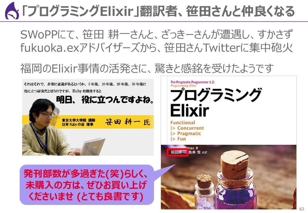 63 「プログラミングElixir」翻訳者、笹田さんと仲良くなる SWoPPにて、笹田 耕一さ...