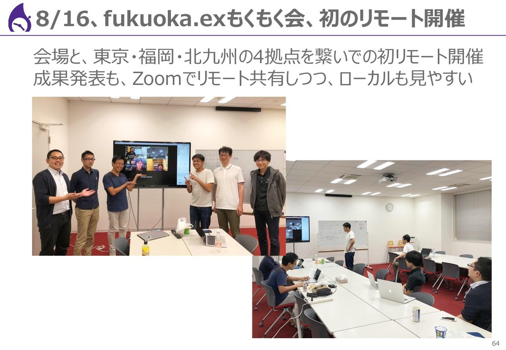 64 8/16、fukuoka.exもくもく会、初のリモート開催 会場と、東京・福岡・北九州の...