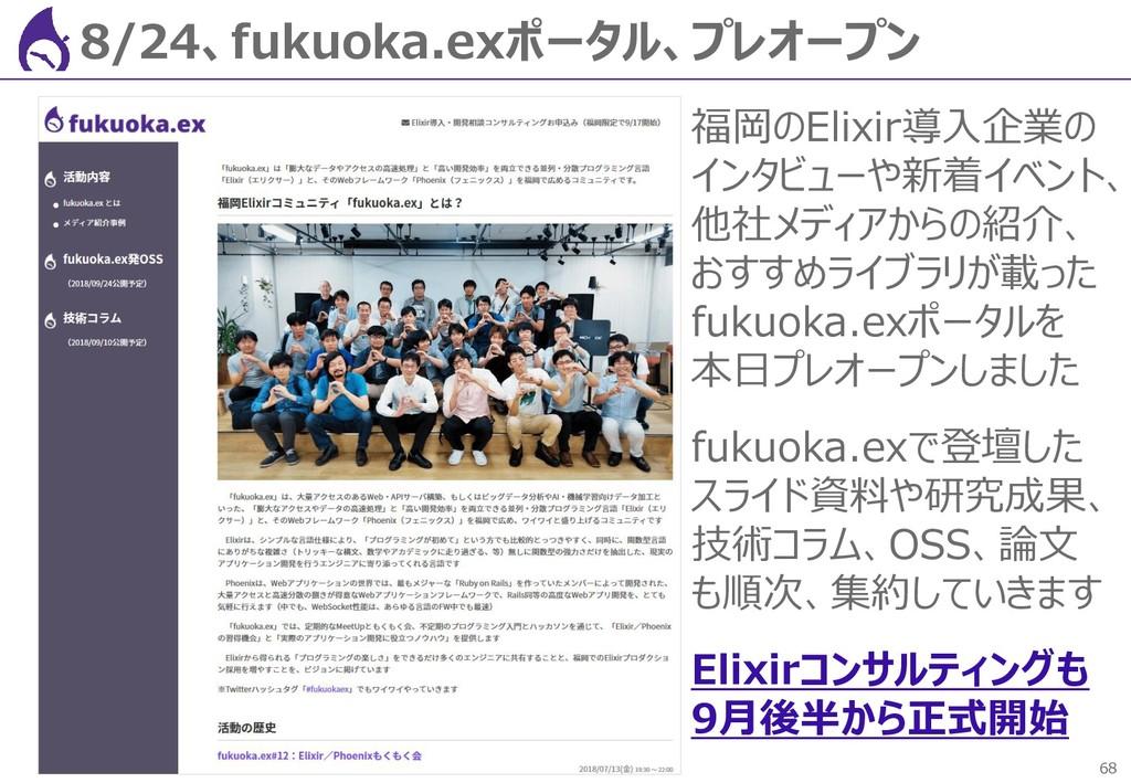 68 8/24、fukuoka.exポータル、プレオープン 福岡のElixir導入企業の イン...