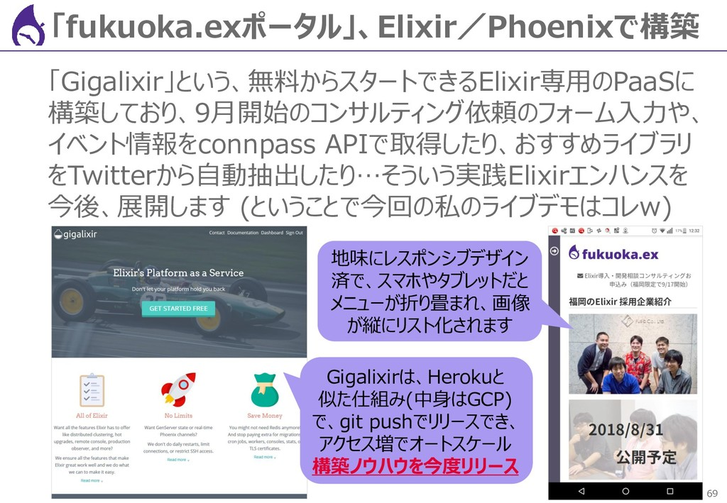 69 「fukuoka.exポータル」、Elixir/Phoenixで構築 「Gigalixi...