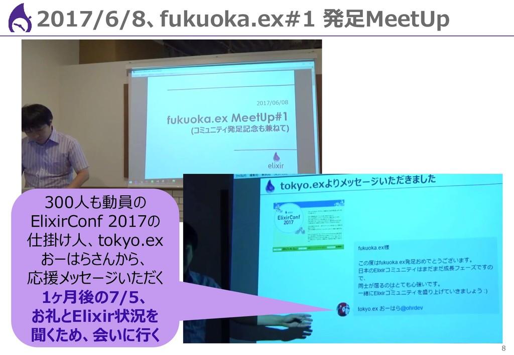 8 2017/6/8、fukuoka.ex#1 発足MeetUp 300人も動員の Elixi...