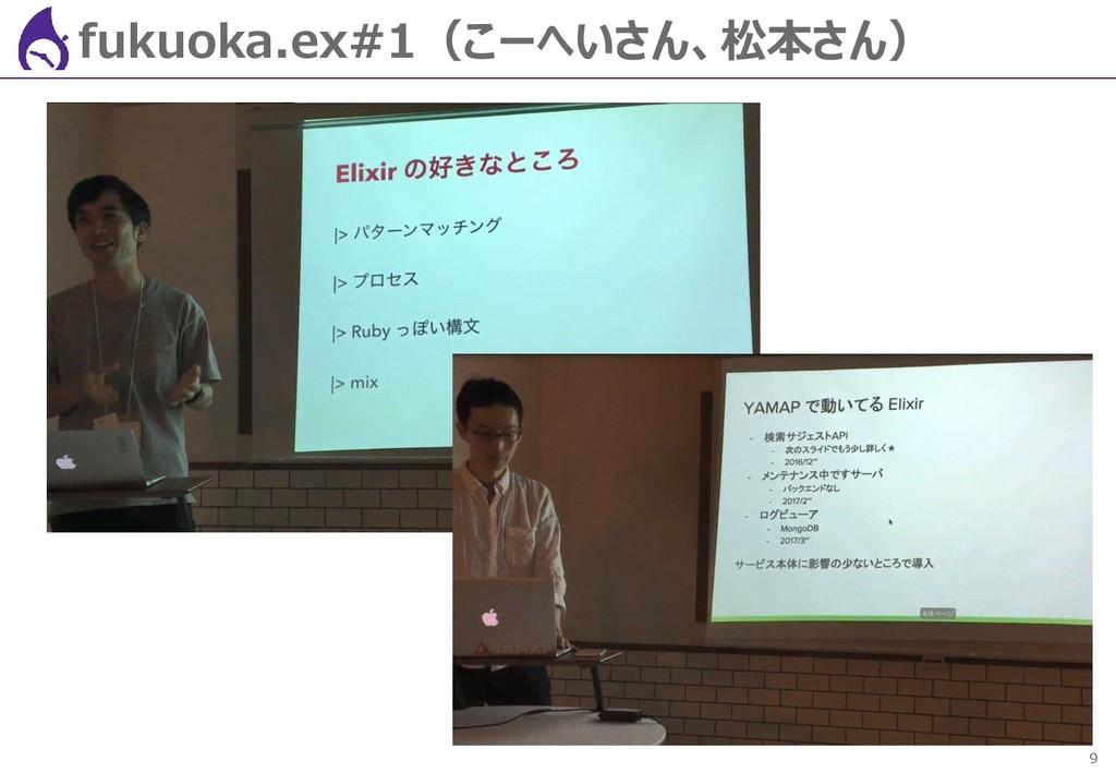 9 fukuoka.ex#1(こーへいさん、松本さん)