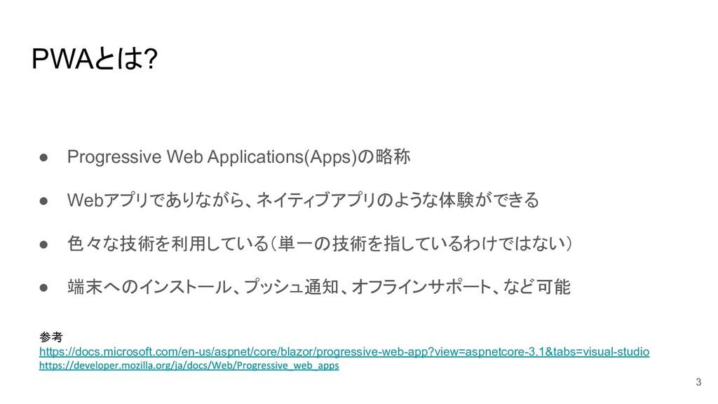 PWAとは? ● Progressive Web Applications(Apps)の略称 ...
