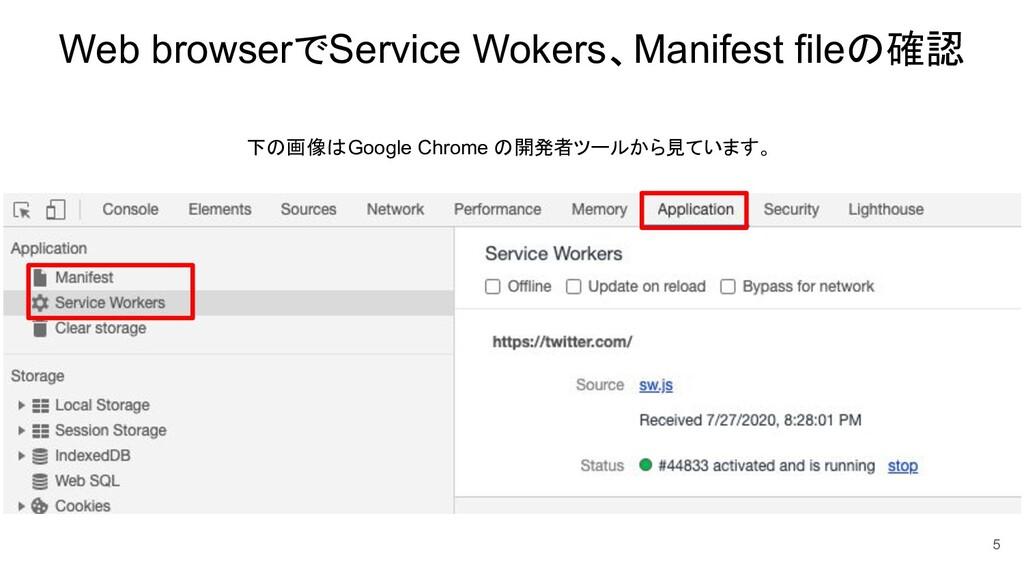 Web browserでService Wokers、Manifest fileの確認 下の画...