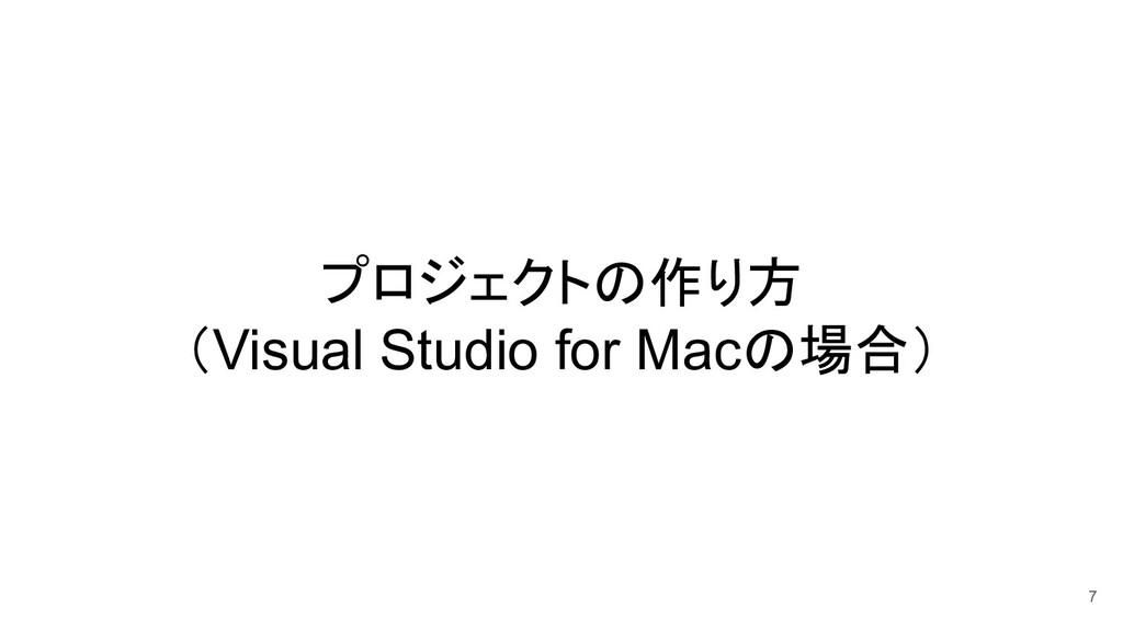 プロジェクトの作り方 (Visual Studio for Macの場合) 7