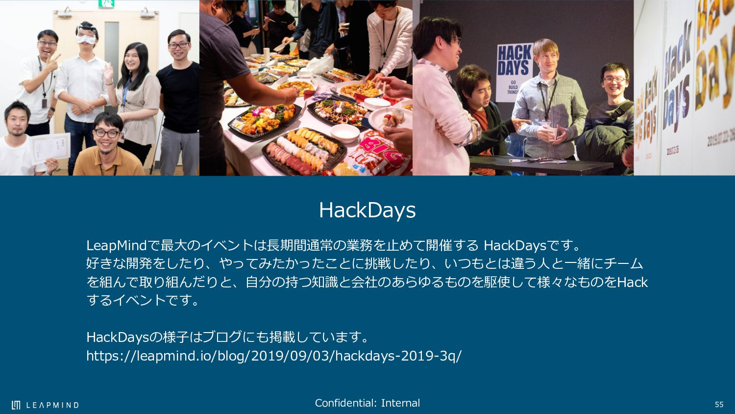 Confidential: Internal HackDays LeapMindで最⼤のイベン...