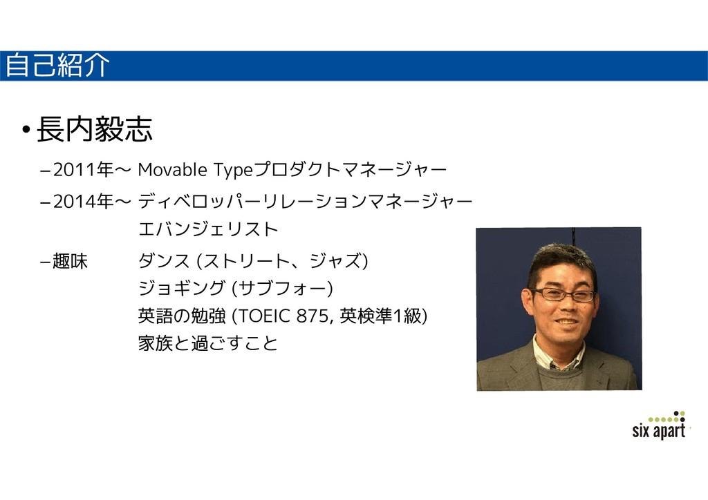 自己紹介 •長内毅志 –2011年~ Movable Typeプロダクトマネージャー –201...