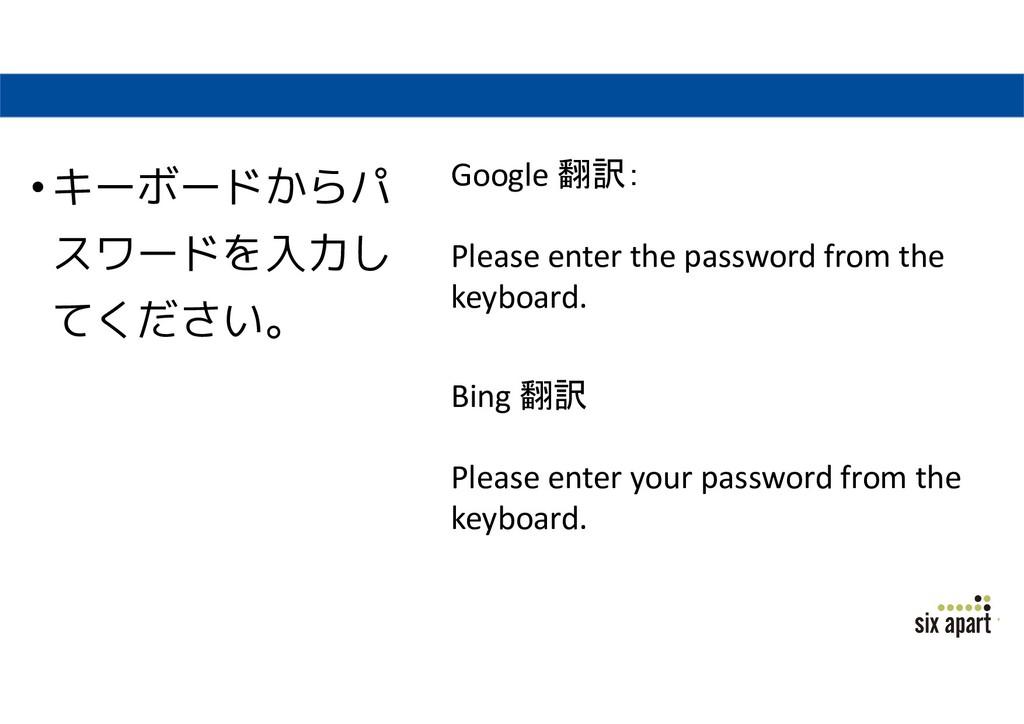 •キーボードからパ スワードを入力し てください。 Bing 翻訳 Please enter ...