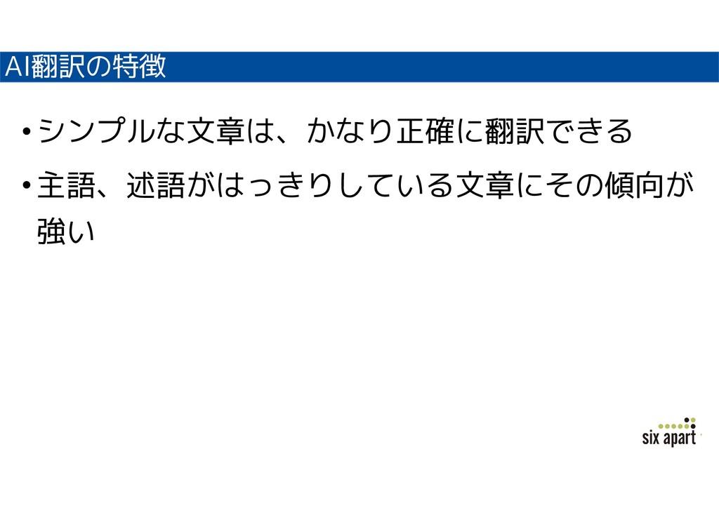 AI翻訳の特徴 •シンプルな文章は、かなり正確に翻訳できる •主語、述語がはっきりしている文章...