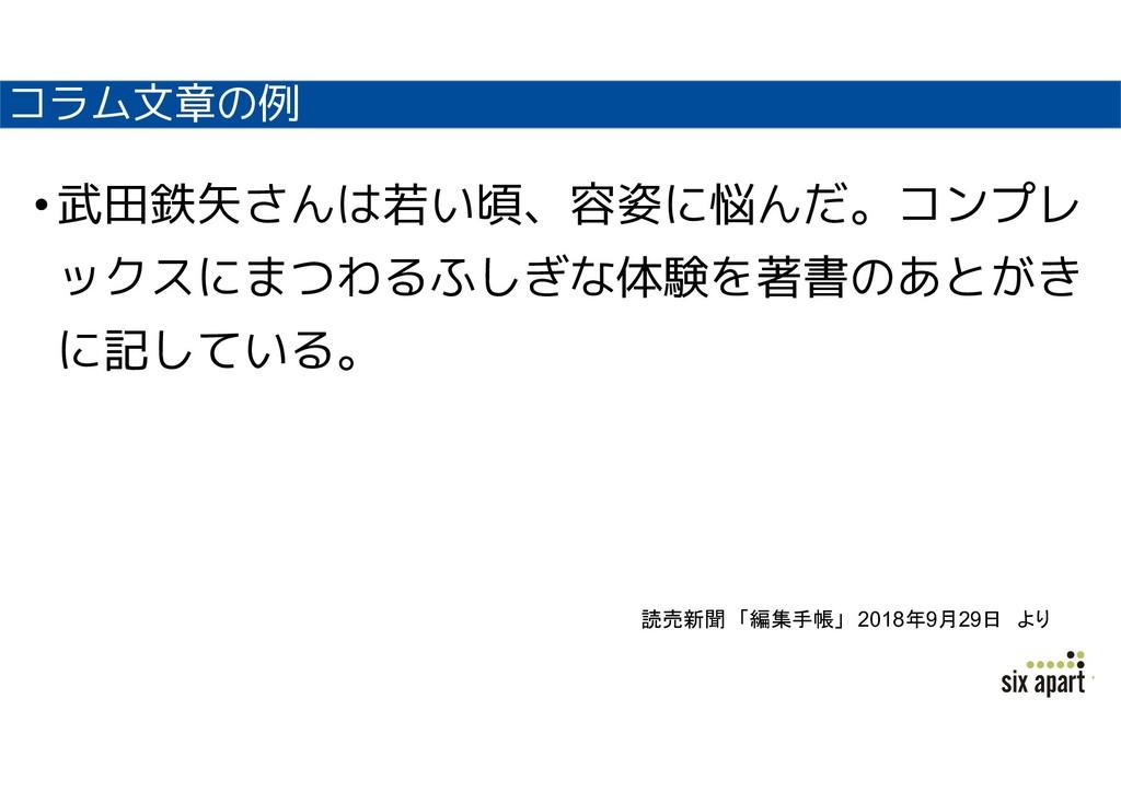 コラム文章の例 •武田鉄矢さんは若い頃、容姿に悩んだ。コンプレ ックスにまつわるふしぎな体験を...