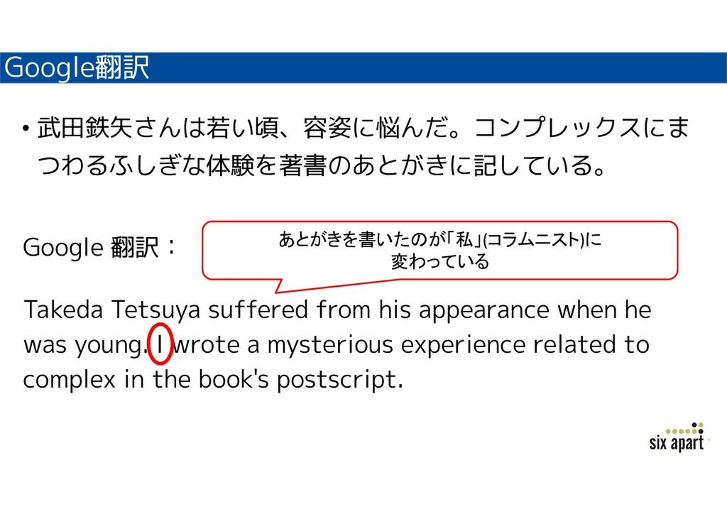 Google翻訳 • 武田鉄矢さんは若い頃、容姿に悩んだ。コンプレックスにま つわるふしぎな体...