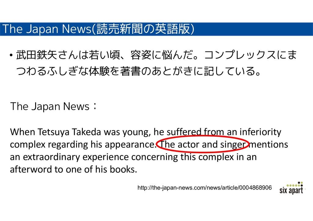 The Japan News(読売新聞の英語版) • 武田鉄矢さんは若い頃、容姿に悩んだ。コン...