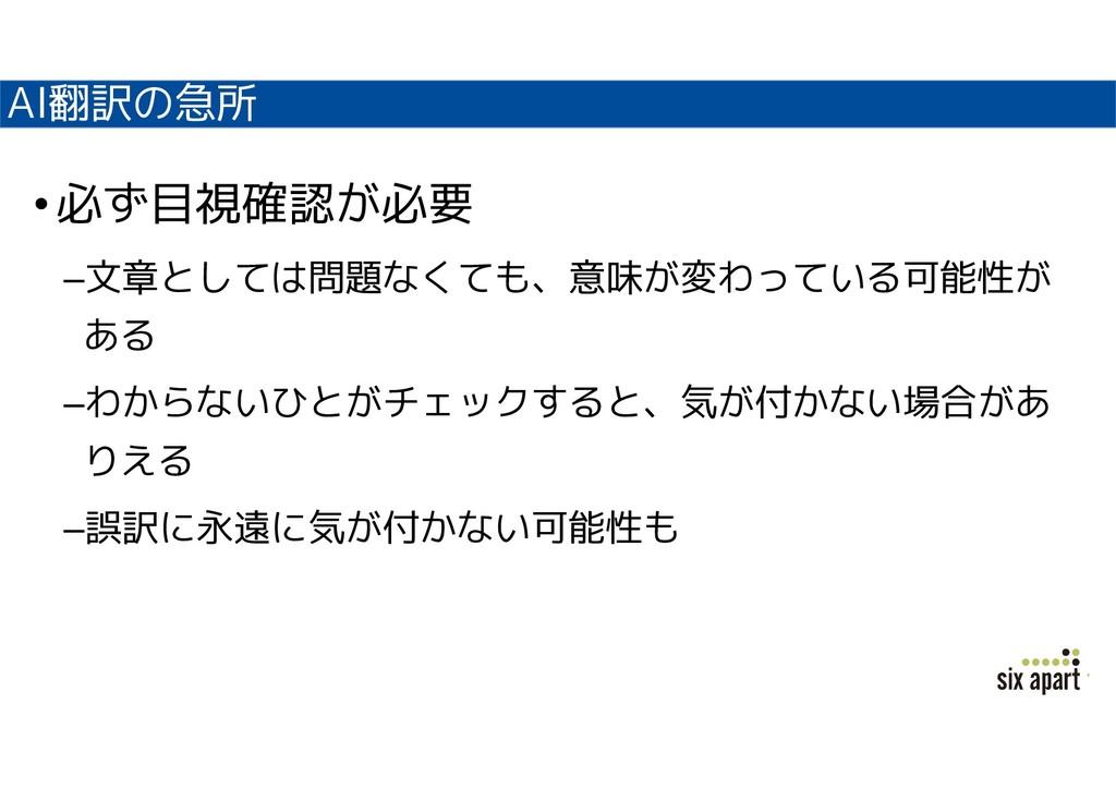 AI翻訳の急所 •必ず目視確認が必要 –文章としては問題なくても、意味が変わっている可能性が ...