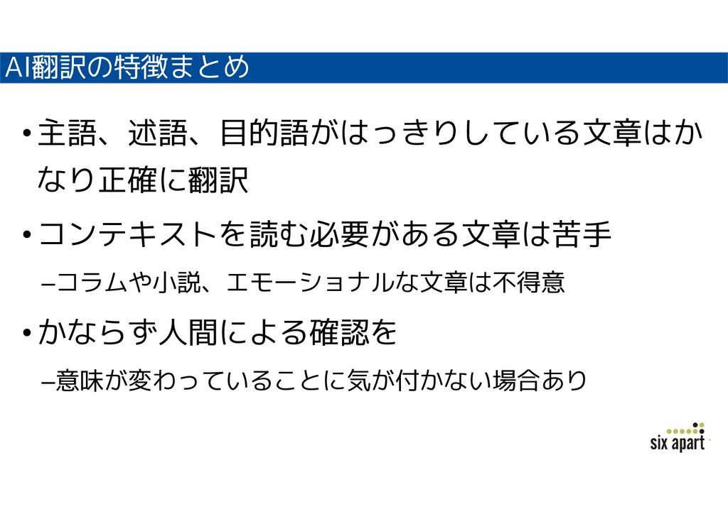 AI翻訳の特徴まとめ •主語、述語、目的語がはっきりしている文章はか なり正確に翻訳 •コンテ...