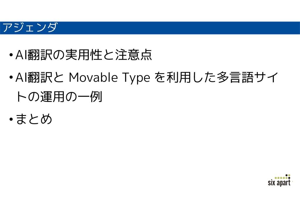 アジェンダ •AI翻訳の実用性と注意点 •AI翻訳と Movable Type を利用した多言...