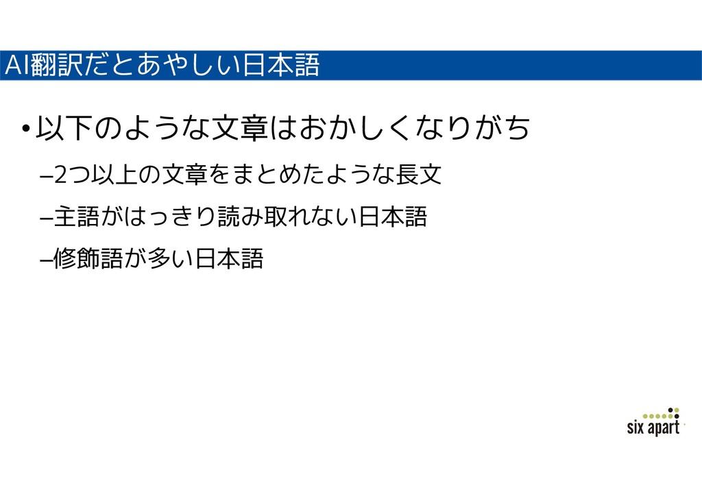 AI翻訳だとあやしい日本語 •以下のような文章はおかしくなりがち –2つ以上の文章をまとめたよ...