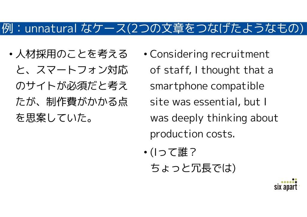 例:unnatural なケース(2つの文章をつなげたようなもの) • 人材採用のことを考える...