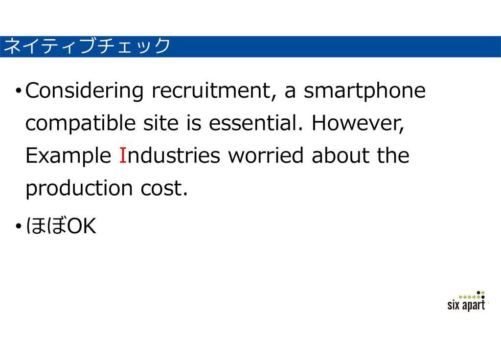 ネイティブチェック •Considering recruitment, a smartphon...