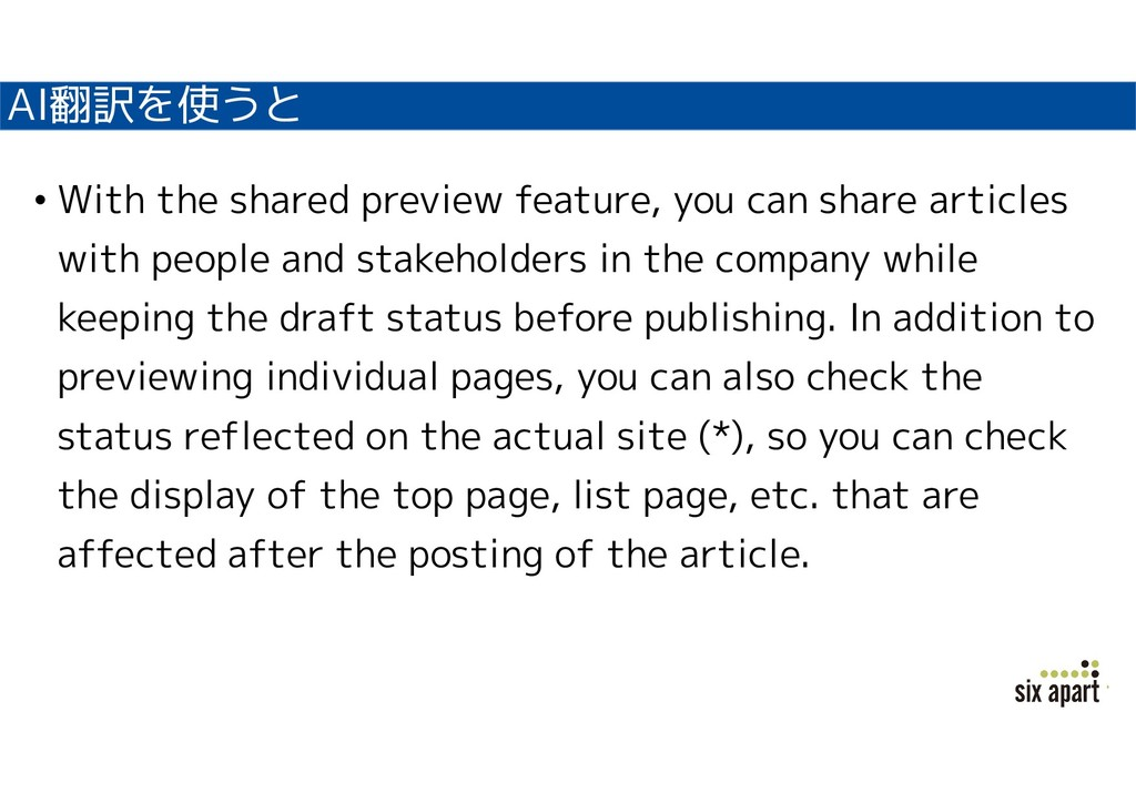 AI翻訳を使うと • With the shared preview feature, you...