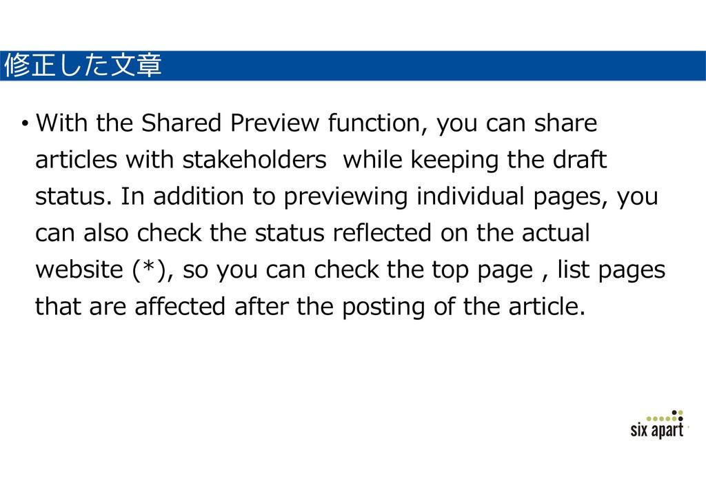 修正した文章 • With the Shared Preview function, you ...