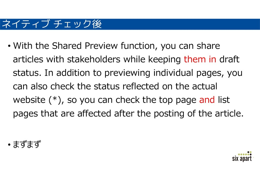 ネイティブ チェック後 • With the Shared Preview function,...