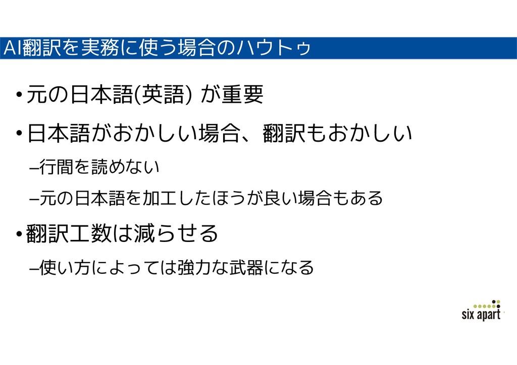 AI翻訳を実務に使う場合のハウトゥ •元の日本語(英語) が重要 •日本語がおかしい場合、翻訳...
