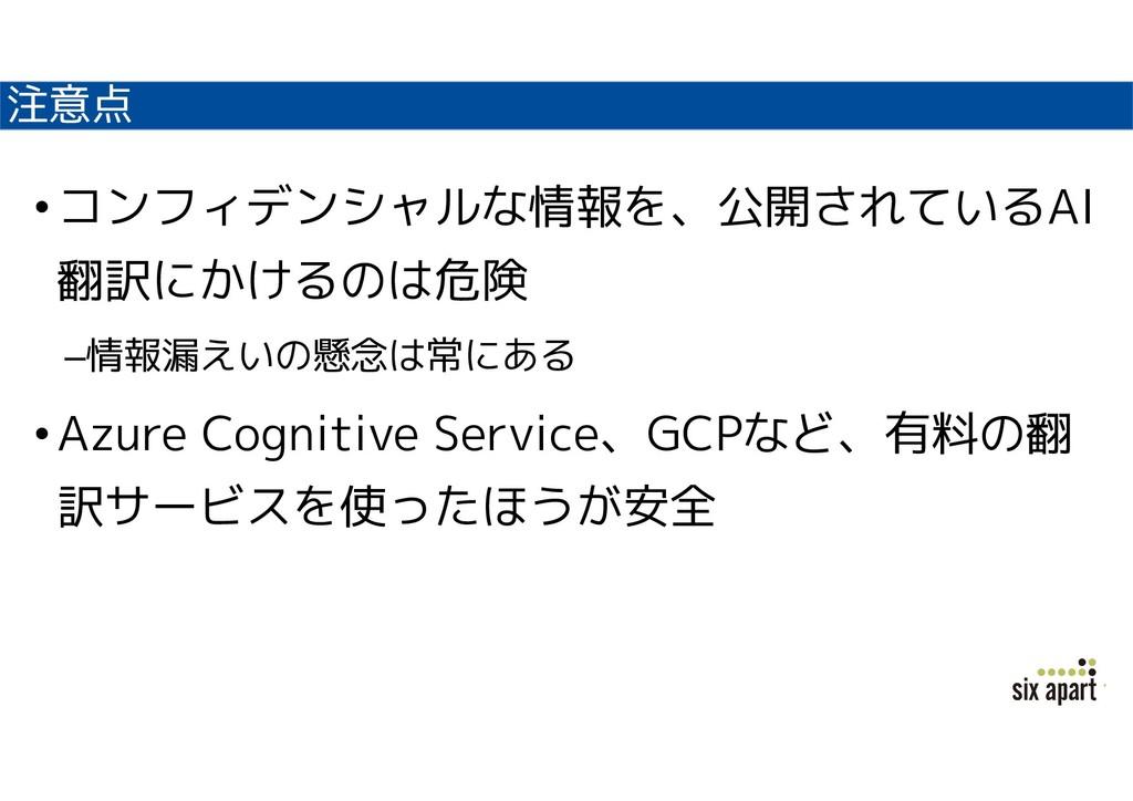 注意点 •コンフィデンシャルな情報を、公開されているAI 翻訳にかけるのは危険 –情報漏えいの...