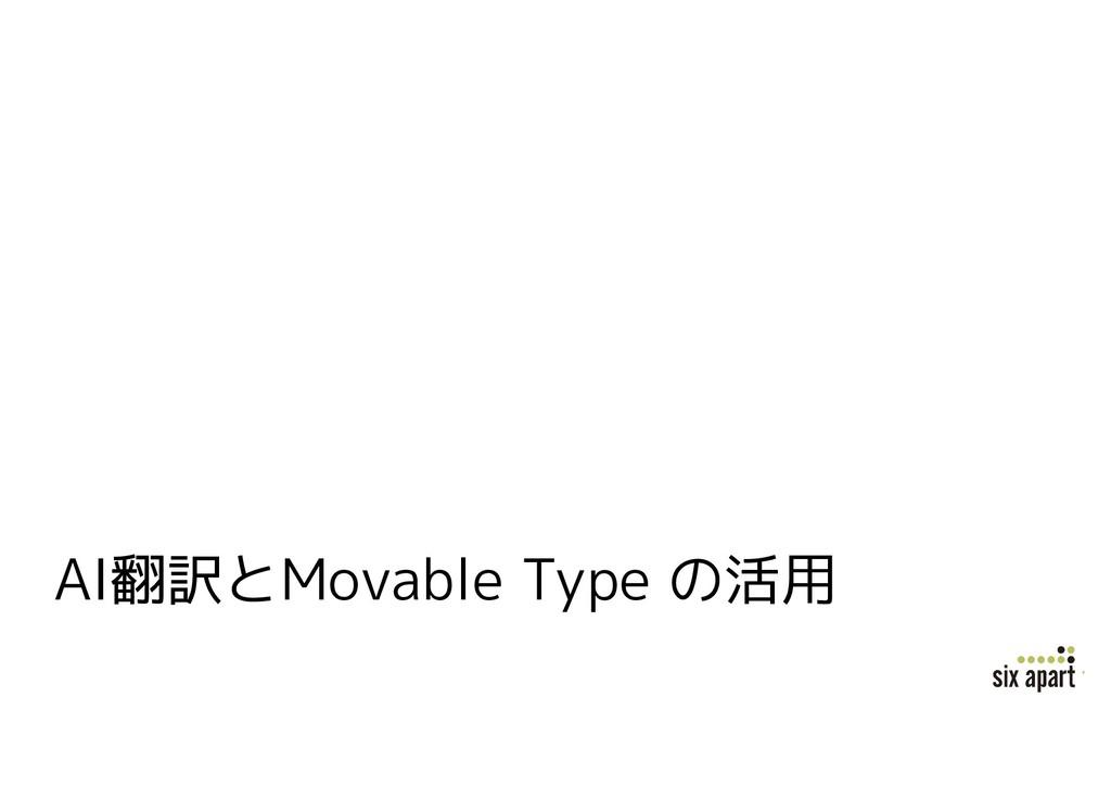 AI翻訳とMovable Type の活用