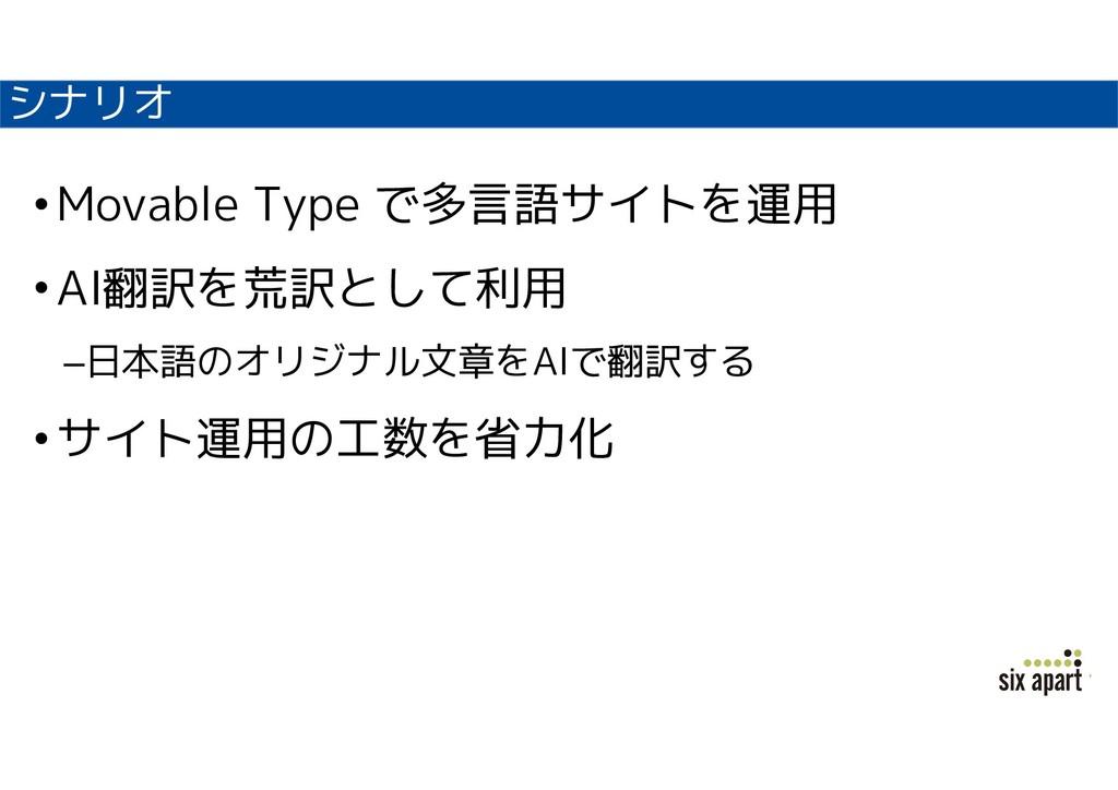 シナリオ •Movable Type で多言語サイトを運用 •AI翻訳を荒訳として利用 –日本...