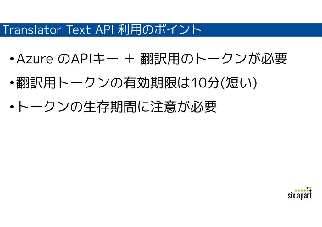 Translator Text API 利用のポイント •Azure のAPIキー + 翻訳用...
