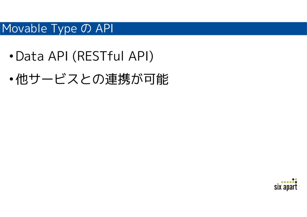 Movable Type の API •Data API (RESTful API) •他サー...