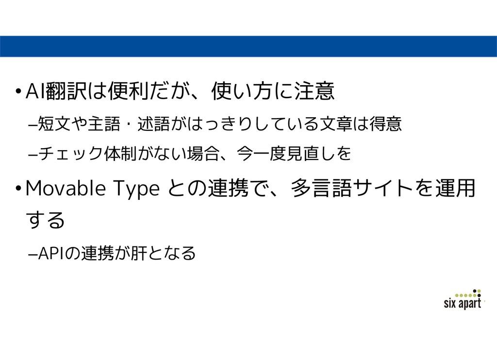 •AI翻訳は便利だが、使い方に注意 –短文や主語・述語がはっきりしている文章は得意 –チェック...